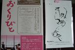 okuribito DVD.jpg
