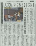 yamagatahshinbun-090204.png